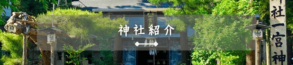 神社紹介-min.png