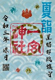 夏詣御朱印2021-min_edited_edited.png