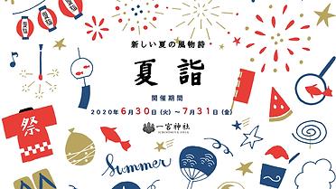 夏詣ポスター-min.png