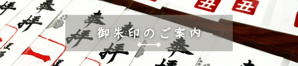 御朱印について (1)-min.png