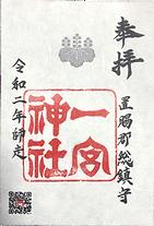 写真_御朱印(20200101)