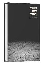 ספר מודפס - כולל משלוח