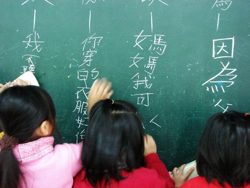Chinese: Grades 2, 3