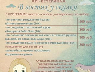"""Арт - вечеринка """" В ГОСТЯХ У СКАЗКИ"""" в феврале"""