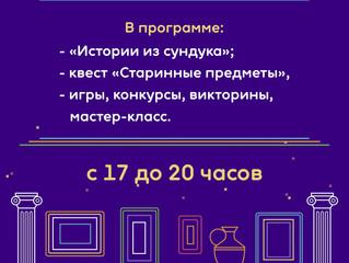 """Акция """"Ночь музеев - 2019"""""""