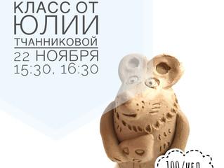 Мастер-класс от Юлии Тчанниковой