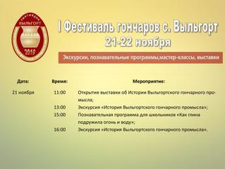 Запись для организованных групп на Фестиваль гончаров