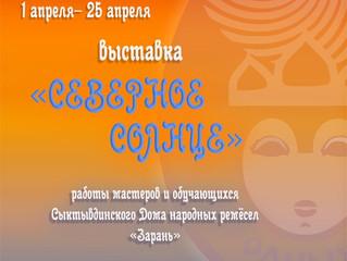 """Выставка """"СЕВЕРНОЕ СОЛНЦЕ"""""""