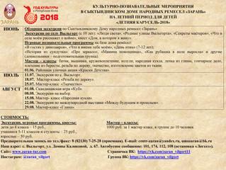 ЛЕТНЯЯ КАРУСЕЛЬ- 2018