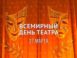 """Акция """"День театра - 2019"""""""