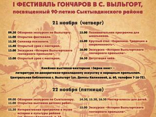 Афиша I Фестиваля гончаров в с. Выльгорт