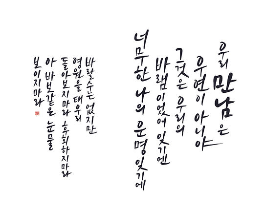 Man Nam Wall Poem.jpg