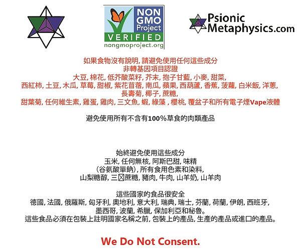 Non-GMO Sheet Chinese.jpg