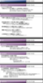 プログラム表.png