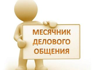 «Месячник делового общения»