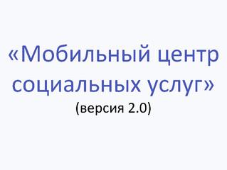 """""""Мобильный центр социальных услуг"""""""
