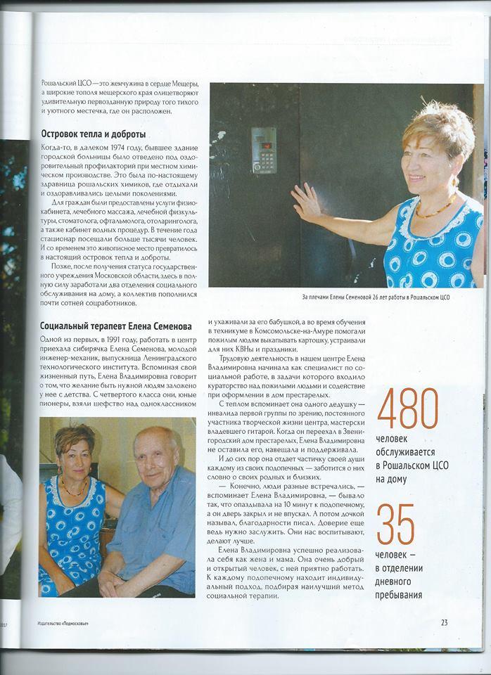 журнал3