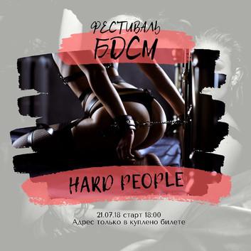"21.07.18. БДСМ фестиваль ""Hard People"""
