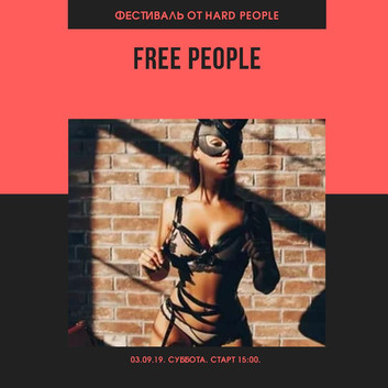 """03.09.19. Закрытая вечеринка """"Free People"""""""
