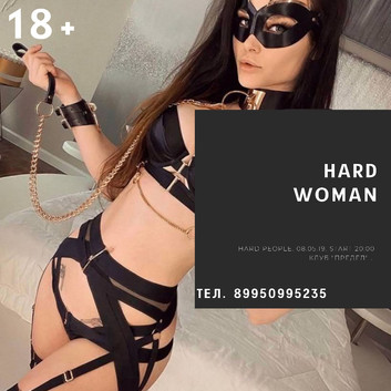 """08.05.19. Закрытая вечеринка """"Hard Woman"""""""