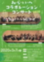 み・ら・い・へ コラボレーションコンサート2020      3/7(土)