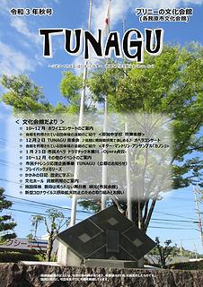 2021_秋(表紙).png
