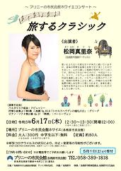 06-17_松岡真里奈_表.png