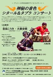 11-12_吉田・大表_チラシ.png