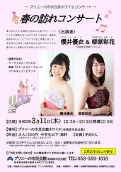 03-11_櫻井&柳原_表.png