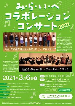 みらいへコラボレーションコンサート2021表.png