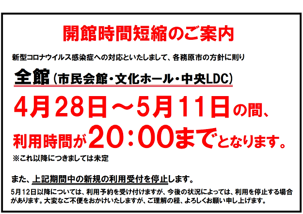 開館時間短縮(R03.04.28~R03.05.11).png