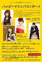 01-14_ハピマリ_チラシ.png