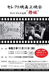 映画上映_2020.11.11.png