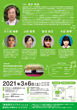 みらいへコラボレーションコンサート2021裏.png