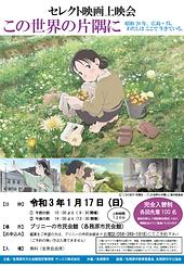 映画上映_2021.01.17.png