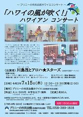 07-15_川島茂_表.png