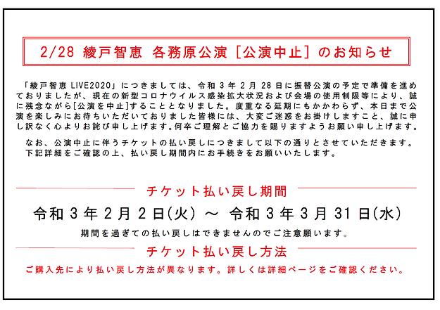 綾戸智恵中止バナー②.png