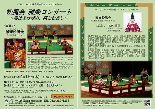 04-15_雅楽松風会_1290×910.png