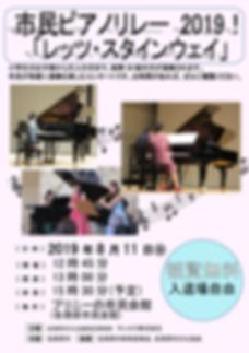 ピアノリレーチラシ観覧.png