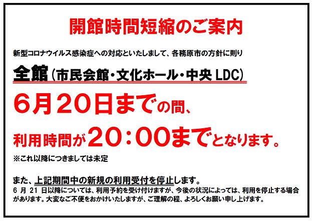 開館時短縮(R03.05.09~R03.06.20).png
