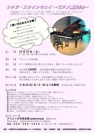 ピアノ開放チラシ_2020.10.24.png