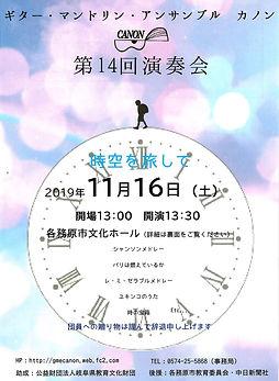 11月16日カノンチラシ表.jpg