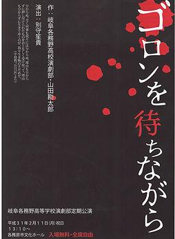 2/11岐阜各務野高校(表面).jpg