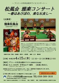 04-15_雅楽松風会_表.png