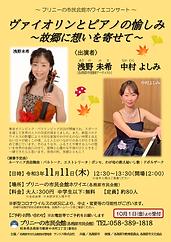11-11_浅野未希_表.png