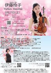 伊藤怜子コンサート_2021.03.27.JPG