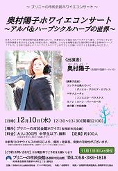 12-10_奥村陽子_チラシ.png