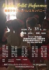 厘奈バレエ_2021.07.31.jpeg