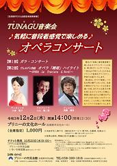 オペラ椿姫_表.png