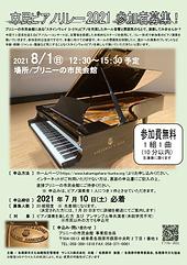 ピアノリレー2021_チラシ表_カラー.png